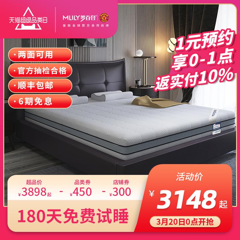 梦百合朗怡零压床垫记忆棉弹簧席梦思软硬两用软垫家用20cm厚1.8m