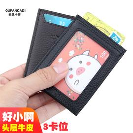 小卡包超薄真皮迷你银行卡男士卡夹小巧卡片包简约女式证件卡套