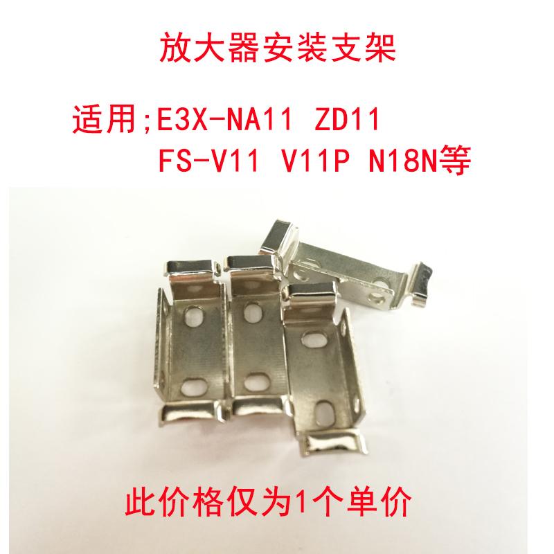 E3X-NA11 FS-V11 FS-V11光纤放大器安装支架E39-L143  底座 配套