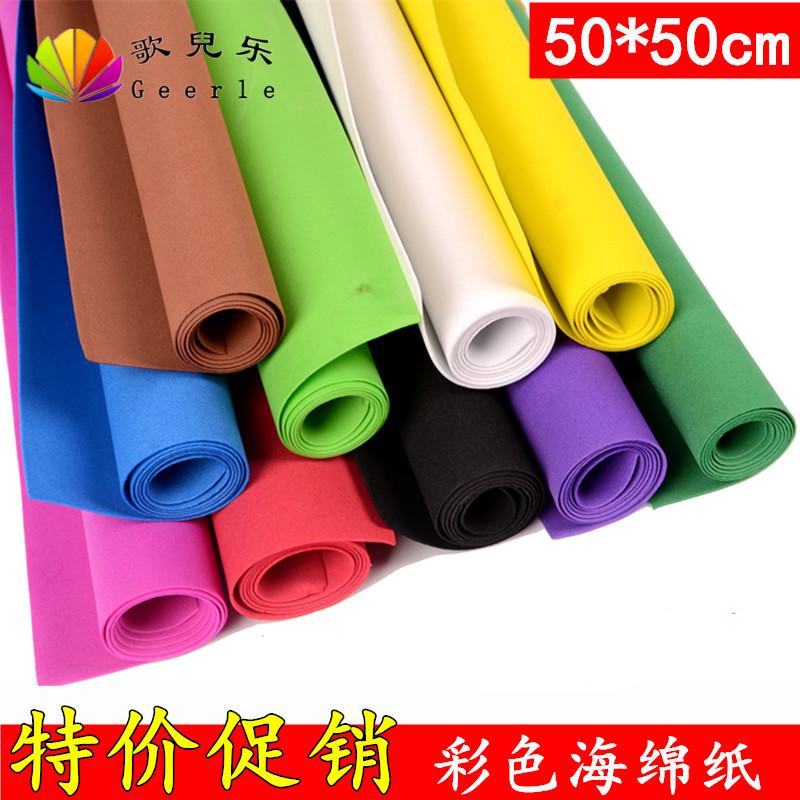 彩色泡沫纸海绵纸 智慧树手工材料纸 折纸剪纸 10张/包 批发包邮