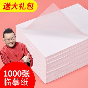 临摹纸硫酸纸透明纸练字专用拷贝纸硬笔钢笔字帖描红纸a4画画书法写字练习薄纸半透明纸描图纸临慕纸考贝蒙纸
