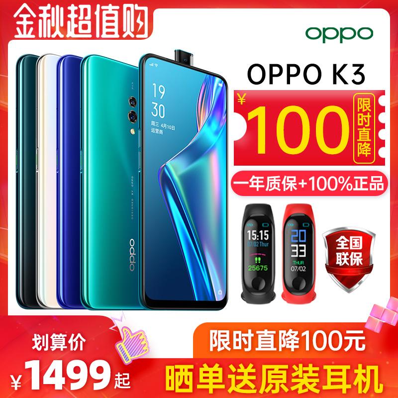 【至高优惠200元】OPPO K3 oppok3手机全新正品限量版 oppo新品满1499.00元可用1元优惠券