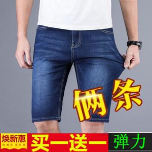 高弹力夏季薄款宽松休闲直筒牛仔短裤男五分马裤男士牛仔七分中裤