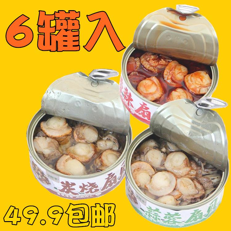 领鲜季扇贝罐头炭烧香辣蒜蓉网红熟食小吃休闲小海鲜8罐装648g