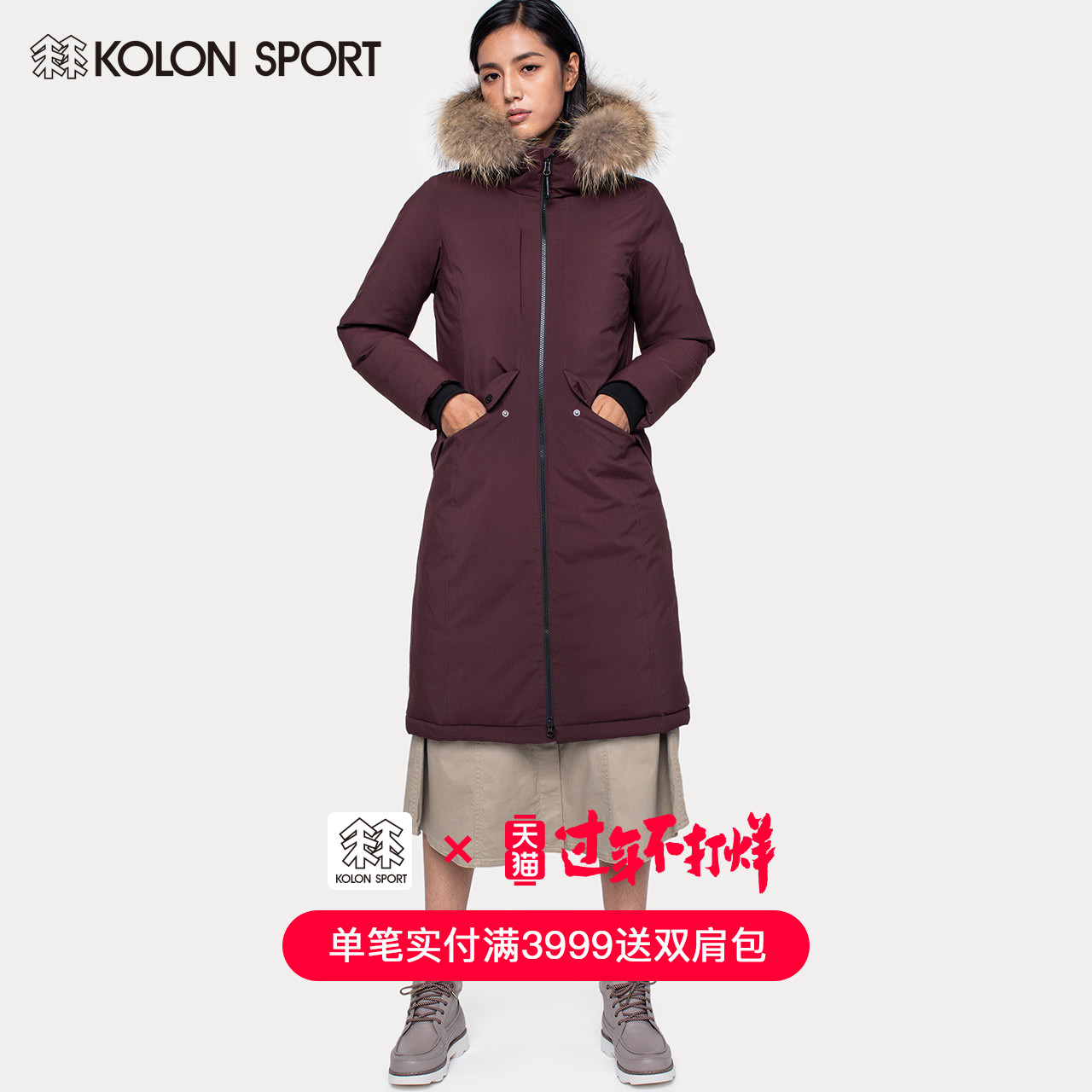 KOLONSPORT可隆羽绒服女子秋冬中长款貉子毛领鹅绒羽绒服加厚外套