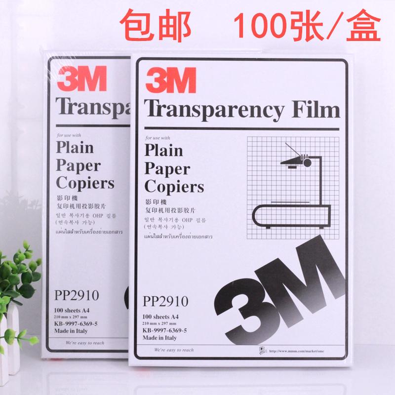 包邮3M2910复印机胶片 激光打印胶片 投影胶片 塑料打印片 幻灯片