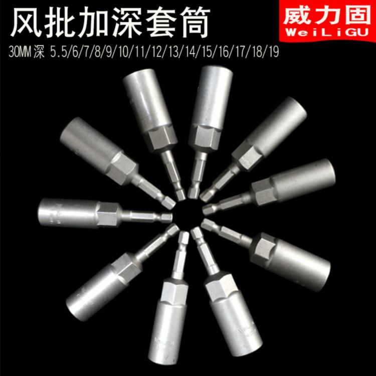 WliGu气动加长加深套筒外六角螺丝刀批头电钻套筒头5.5-19mm加深