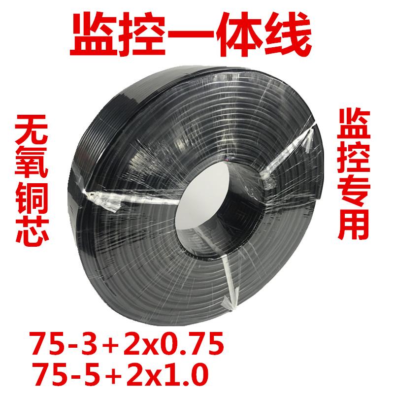 监控线带电源一体线75-3监控视频线同轴线缆综合线材纯铜SYV-75-5