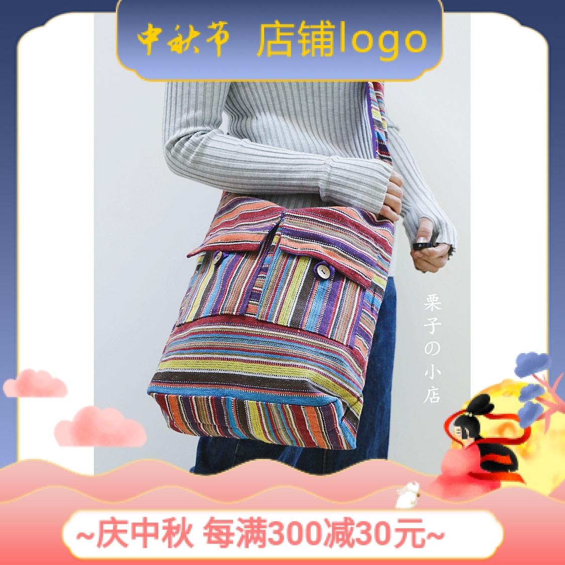 手織りの布はインドの斜めに掛けてカラーのストライプを包んで、斜めにリュックサックの布のかばんの民族の風のins風格にまたがります。