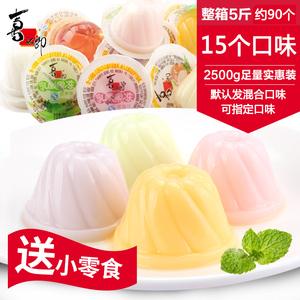 喜之郎散装小果冻布丁 5斤装约90个 喜糖果婚庆礼品多种口味包邮