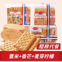 饱腹代餐饼干零食粗粮高纤维孕妇代餐早餐小彩盒GI搭客低DAYKESS