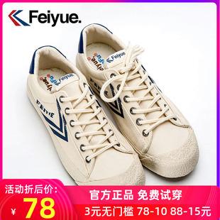 男复古日系原宿feiyue潮流鞋 938 帆布鞋 百搭女鞋 飞跃鞋 低帮休闲鞋