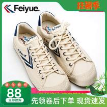 飞跃鞋帆布鞋男复古日系原宿feiyue潮流鞋百搭女鞋低帮休闲鞋938