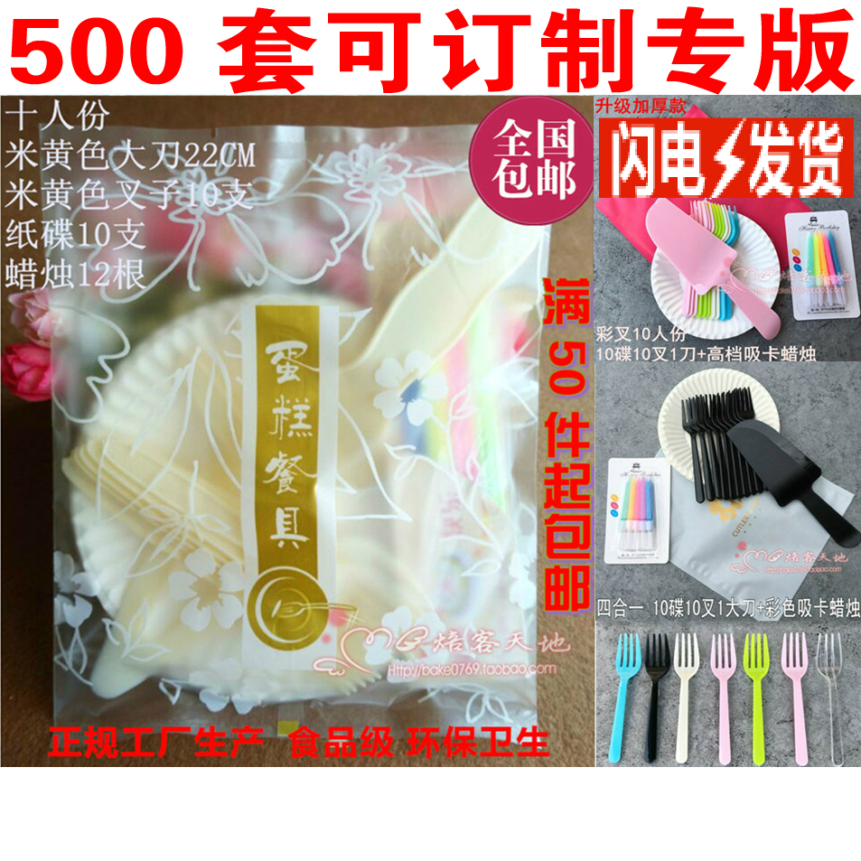 Cake tableware set disposable cake knife fork plate set birthday cake knife fork dish combination package can be customized