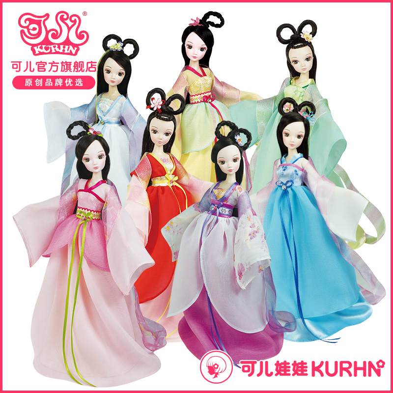 原創品牌可兒娃娃古裝七仙女女孩玩具 10節關節體 1136~1142