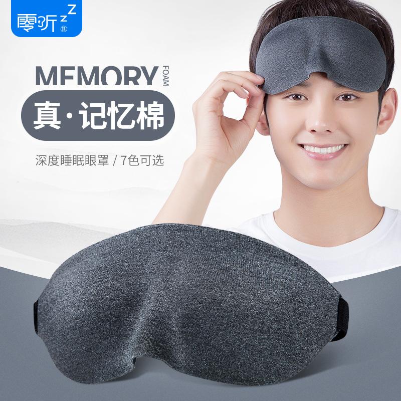 零听睡眠3d立体剪裁遮棉质护眼罩