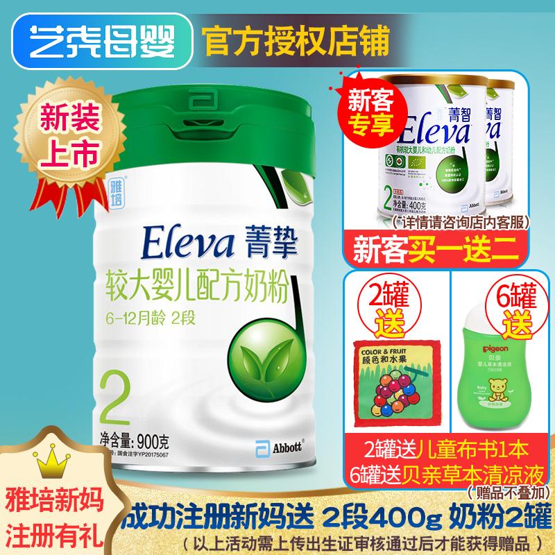 【领券减10元】雅培菁挚原菁智奶粉2段900g克丹麦进口17年12月产