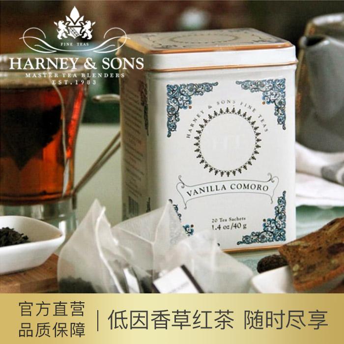 Harney&Sons哈尼桑爾糸の輸入シュランバニラ紅茶袋の泡味は午後のお茶20包です。