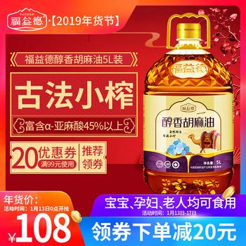 古法小榨 自然鲜香 富含亚麻酸