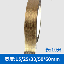 Length 10 meters wide 15mm thick 0.13mm heat-resistant sealing machine Vacuum machine Sealing machine Accessories High temperature tape