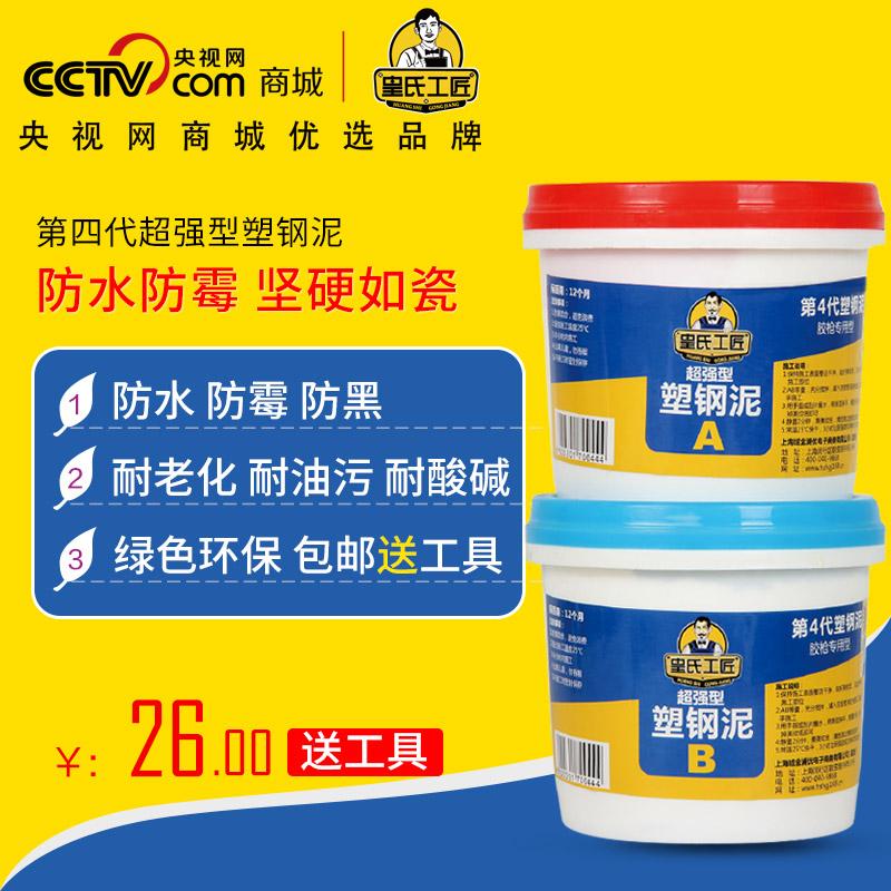 皇氏工匠塑鋼泥陶瓷膠含釉土衛生間防水劑膠 塗料材料 補漏堵漏王