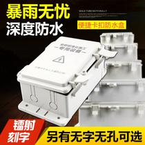 防水盒监控塑料防水箱监控电源防水箱接线盒室外防水盒户外防雨箱