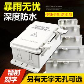 防水盒监控塑料防水箱监控电源防水箱接线盒室外防水盒户外防雨箱图片