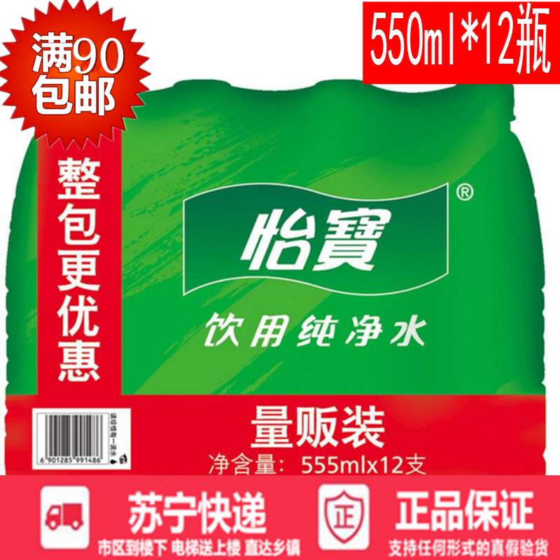 怡宝纯净水555ml*12量贩装瓶/箱 饮用水纯净水 健康水