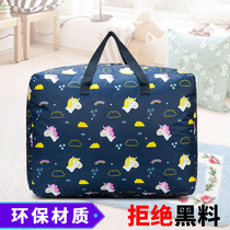 Quilt Bag Kindergarten Quilt Storage finishing bag hand moving luggage packaging waterproof and moisture-proof household