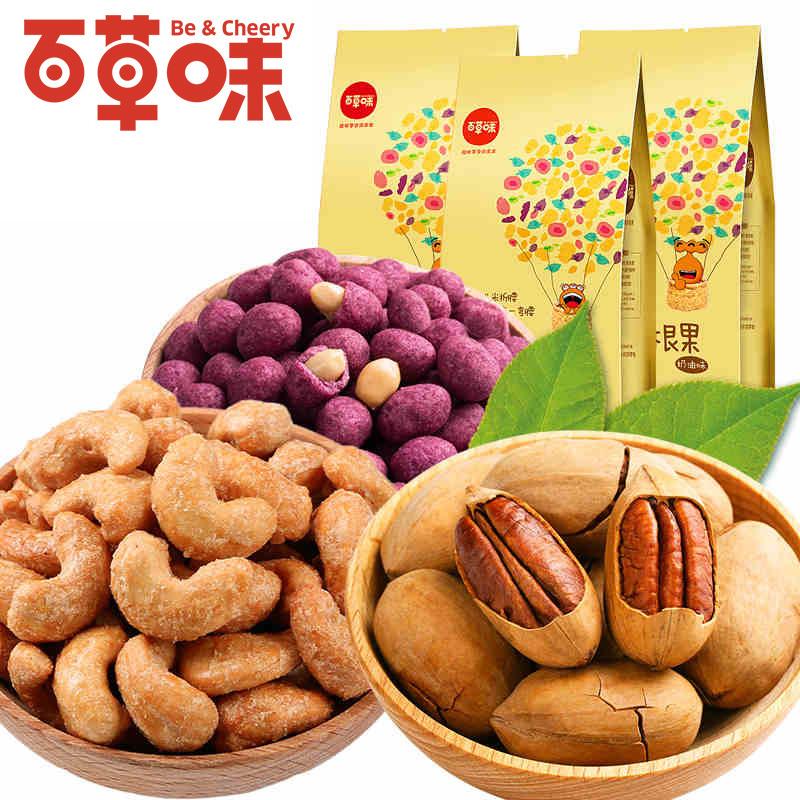 ~天貓超市~百草味 堅果 560g 堅果零食 幹果炒貨 大禮包