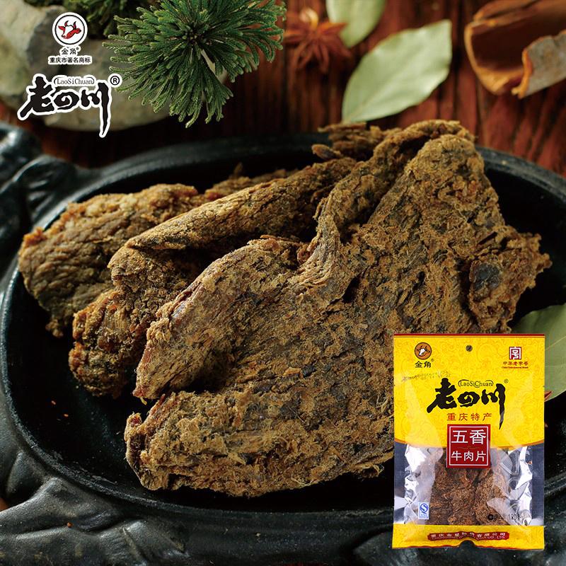 ~天貓超市~金角 老四川五香牛肉片120g 重慶特產牛肉老字號
