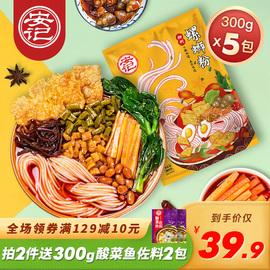 安记螺蛳粉柳州特产螺丝粉方便速食广西米粉米线酸辣粉丝300gX5包图片