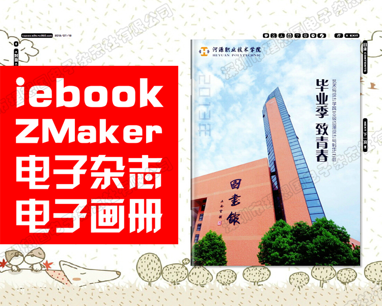 毕业画册设计电子杂志相册iebook超级精灵制作软件学生定制去广告