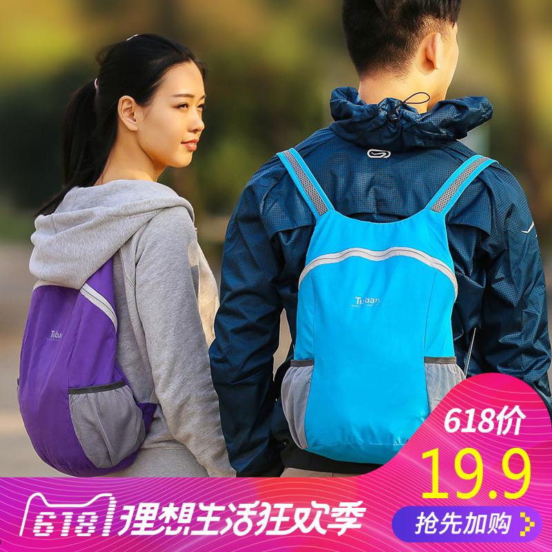 皮膚包旅行雙肩包男女款超輕運動包可摺疊登山包戶外便攜雙肩背包