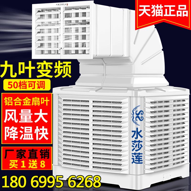 水莎莲工业冷风机水冷养殖冷风扇