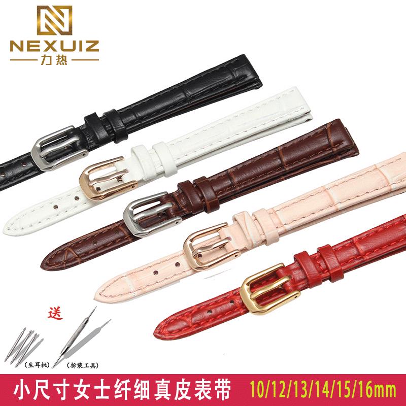 手表带 柔软小尺寸女真皮 适配英纳格 聚利时表带 10 12 13 14mm