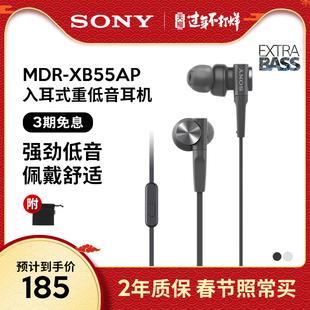 【2年质保】Sony/索尼 MDR-XB55AP入耳式耳机重低音通用手机音乐通话线控带麦低音炮男女生有线耳机高音质K歌