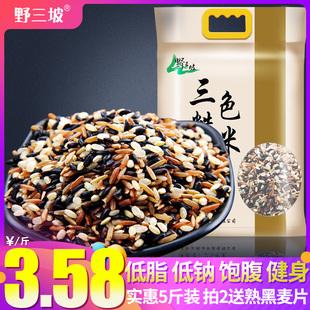 三色糙米新米5斤五谷杂粮红米黑米糙米糊粗粮健身胚芽米脂减饭品牌