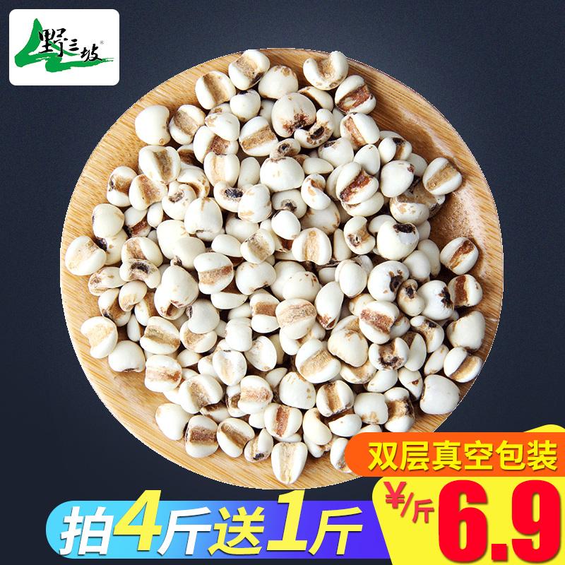 拍4送1 野三坡_贵州大薏米仁500g杂粮薏仁米苡仁米苡米仁
