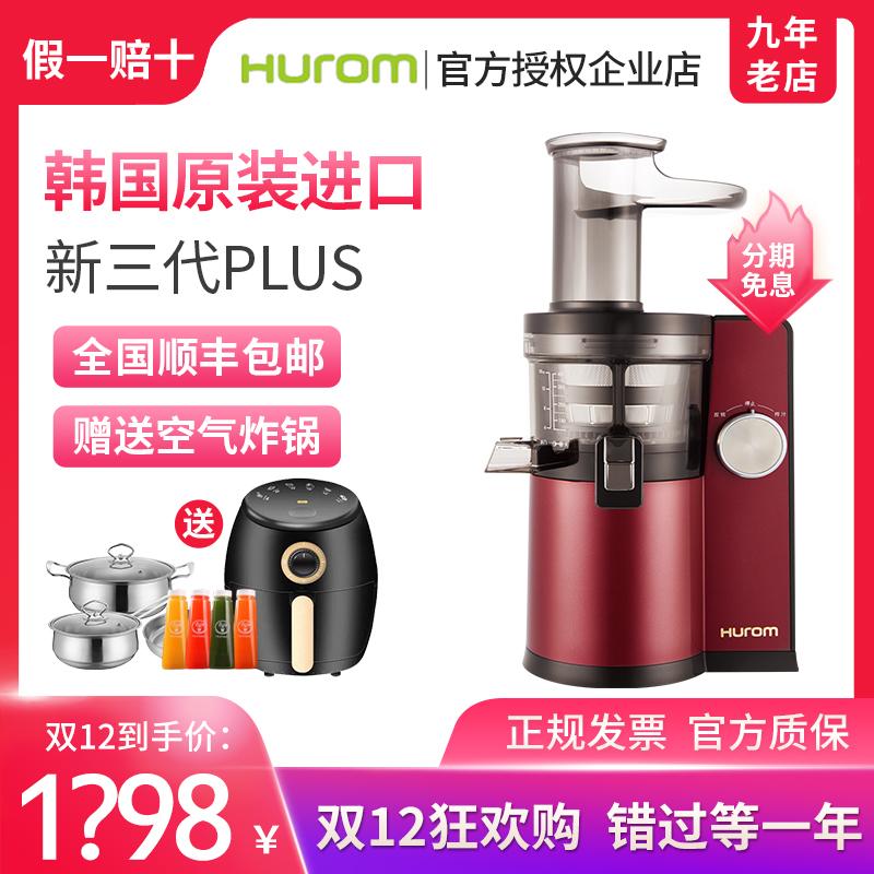 韩国惠人原汁机三代家商用果榨汁机渣汁分离原装进口新款无网二代