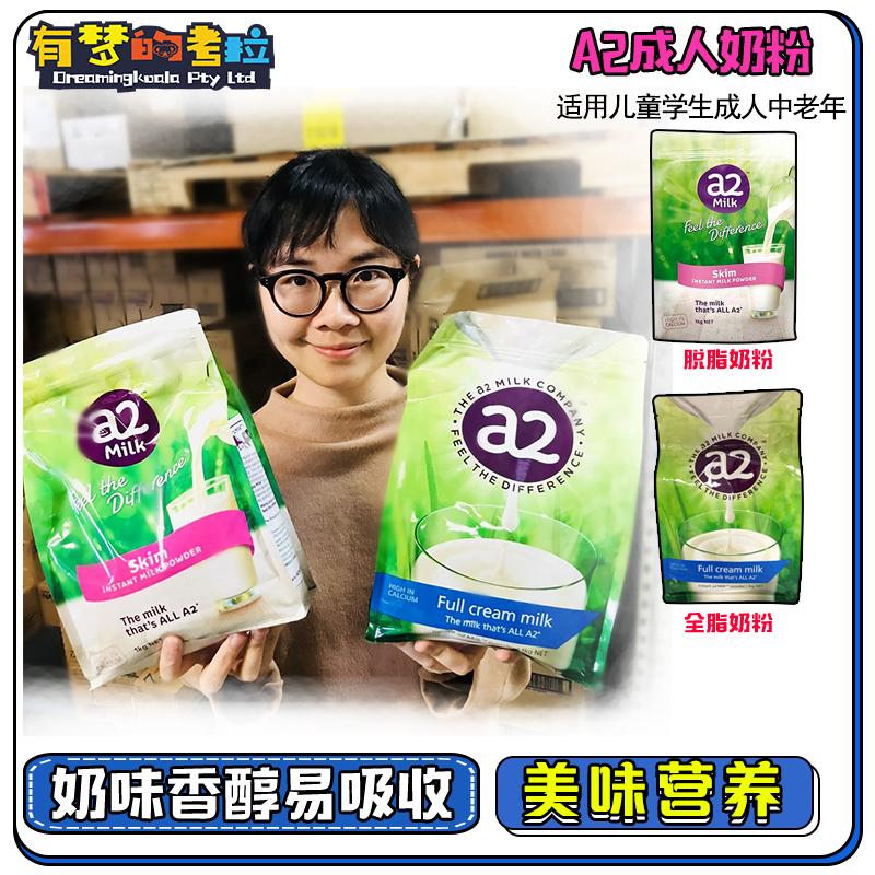 澳洲代购正品进口A2milk全脂脱脂高钙高蛋白儿童成人中老年牛奶粉
