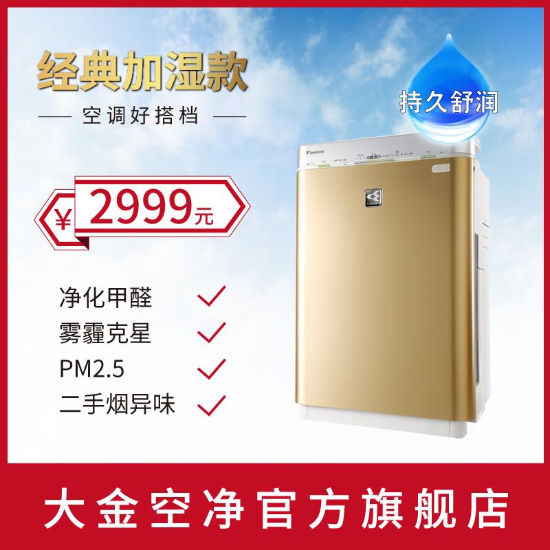 大金空气净化器家用加湿机除雾霾PM2.5除甲醛异味二手烟MCK57LMV2