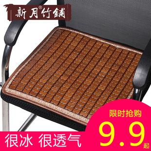 麻将凉席坐垫椅垫夏天透气办公室椅子夏季汽车沙发座垫凳子竹凉垫品牌