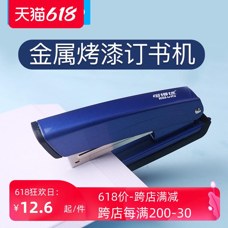 kwtrio可得优精品订书机 财务办公装订烤漆桌面订书器订书机包邮
