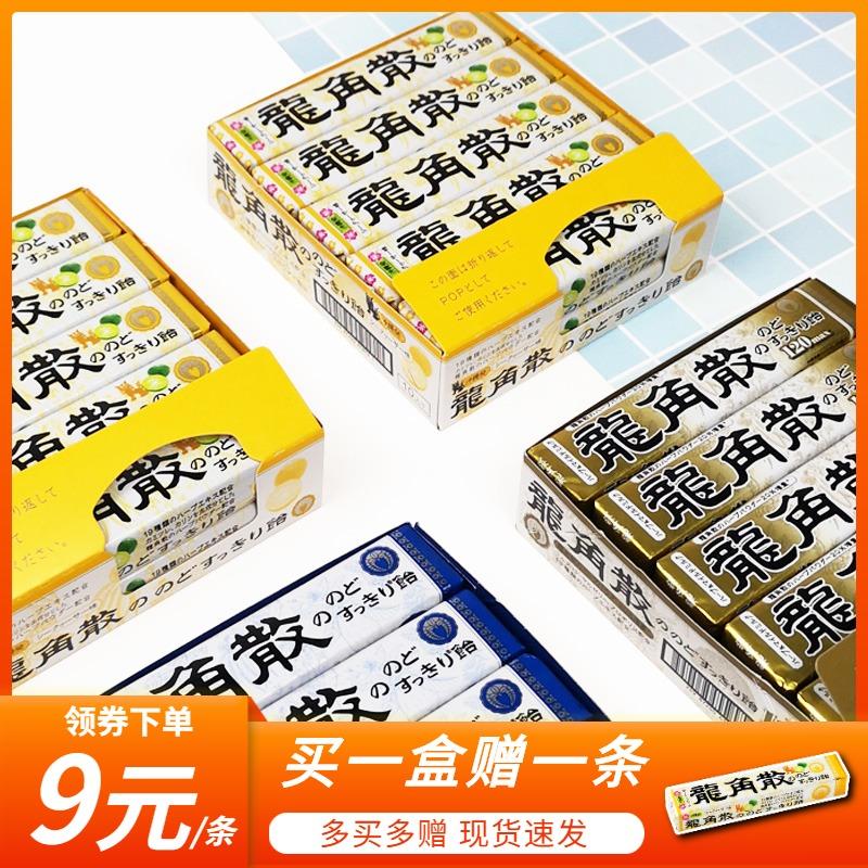日本龙角散润喉糖整盒装龙角撒龙散角糖教师老师龙件护嗓原装进口
