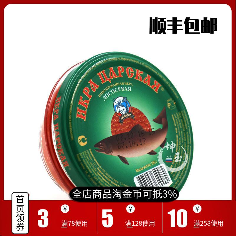 进口俄罗斯鱼子酱 鲟鱼黑鱼籽酱 大马哈红鱼籽酱 日韩寿司料理