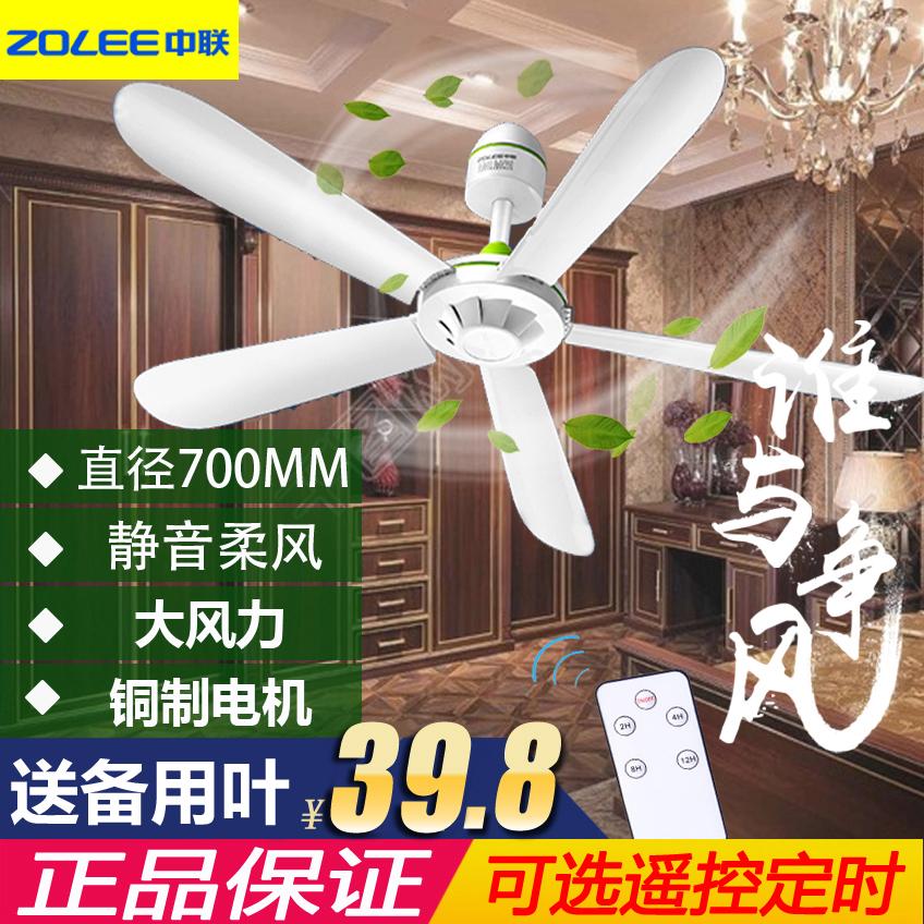 中联微风小吊扇五叶700mm蚊帐扇(非品牌)