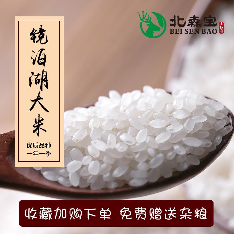东北大米5kg2018新米珍珠米10斤圆粒宝宝粥米黑龙江农家自产大米