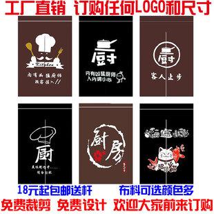 定制日式防油烟厨房门帘饭店餐厅个性隔断半帘装饰遮挡布艺挂帘子图片