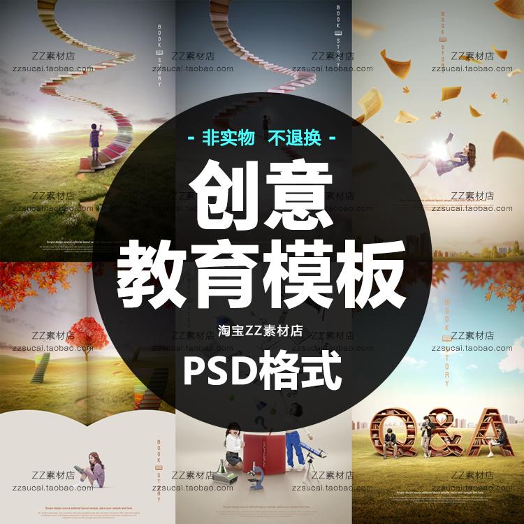 企业教育小孩读书幼儿园书本儿童学校培训宣传海报PSD设计素材图